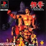 Tekken - Playstation, 15 ans déjà...